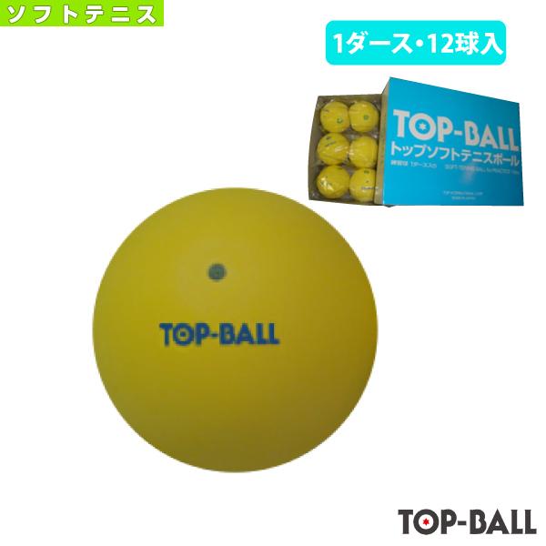 トップソフトテニスボール『1箱(1ダース・12球入)』(TOPTY)