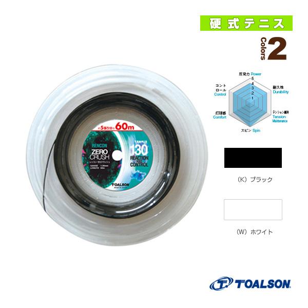 レンコン・ゼロクラッシュ130/RENCON ZEROCRUSH 130/60mロール(7353023)