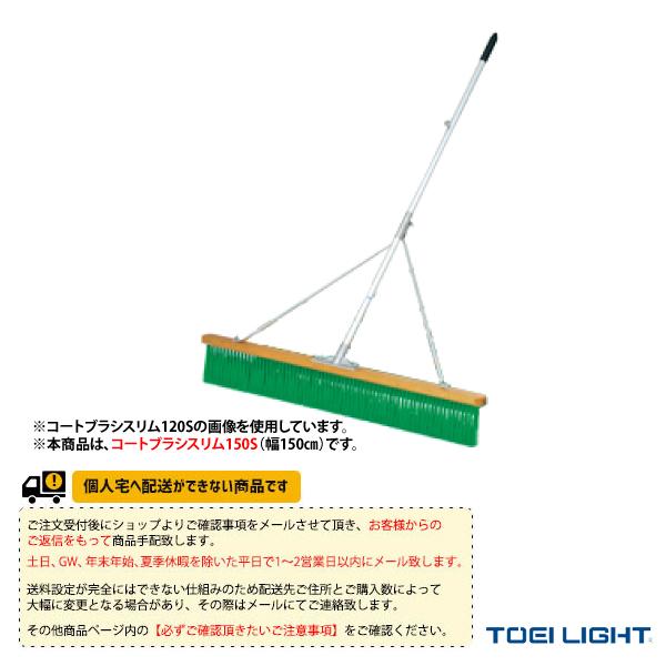 [送料別途]コートブラシスリム150S(B-2594)