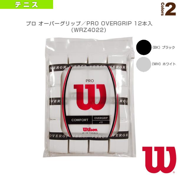 プロ オーバーグリップ/PRO OVERGRIP 12本入(WRZ4022)