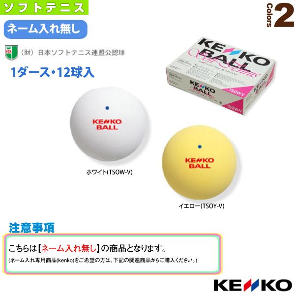 ケンコーソフトテニスボール/公認球