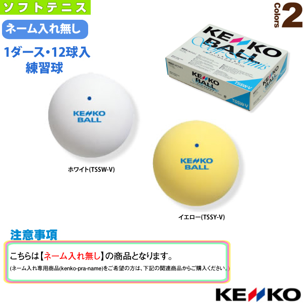 ケンコーソフトテニスボールスタンダード/練習球