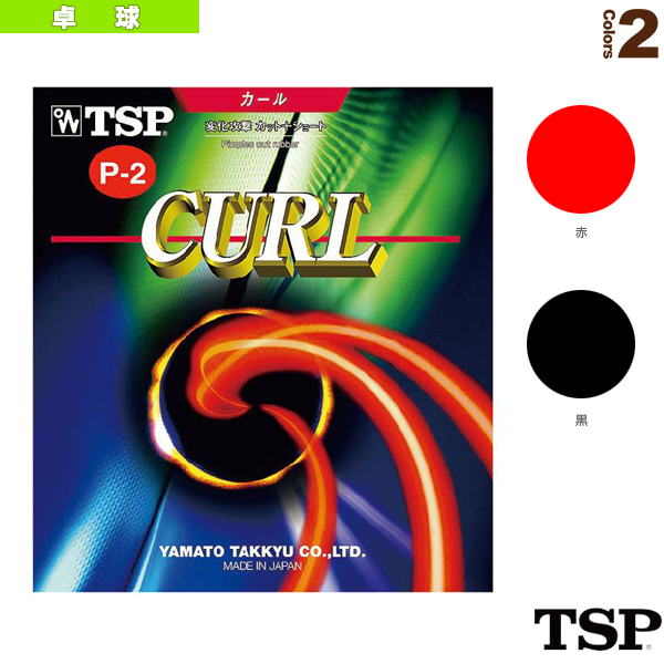 CURL/カール P-2 ソフト(020125)