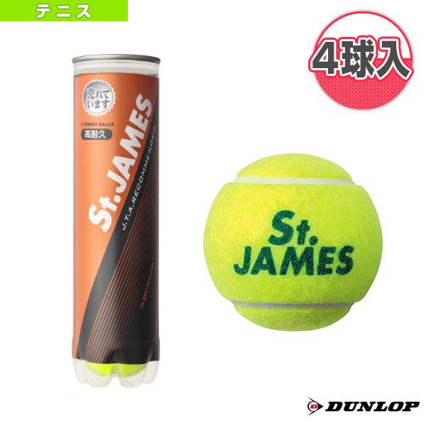 St.JAMES 4球入(セントジェームス)『缶単位(1缶/4球)』(STJAMESI4TIN)