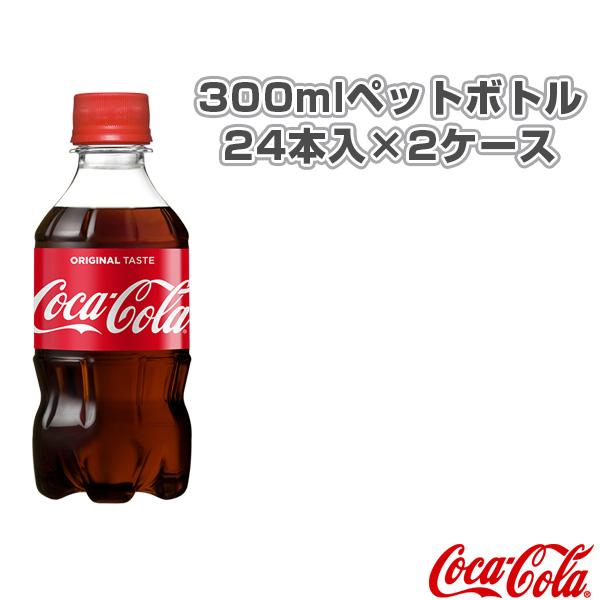 【送料込み価格】コカ・コーラ 300mlペットボトル/24本入×2ケース(21164)