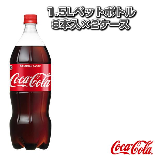 【送料込み価格】コカ・コーラ 1.5Lペットボトル/8本入×2ケース(6087)