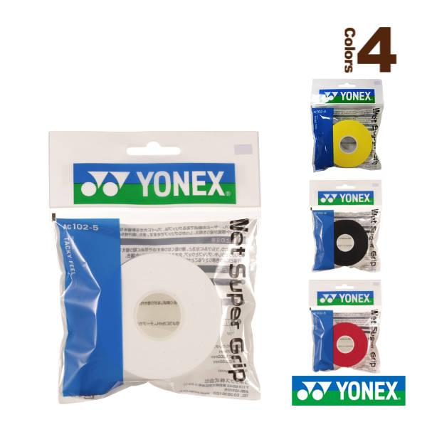 ウェットスーパーグリップ詰め替え用5本パックバドミントンソフトテニスグリップテープウェットタイプ